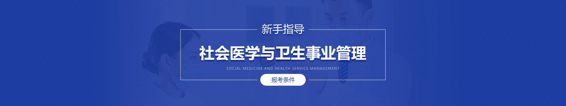社会医学与卫生事业管理在职研究生报考条件是什么?